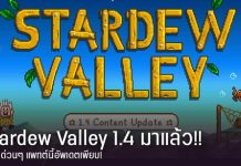 Stardew Valley 1.4 patch note cover myplaypost