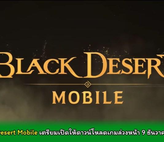 PR2019 Black Desert Mobile pre regist cover myplaypost