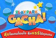 PR2019 PlayPark Gacha 2 cover myplaypost