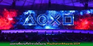PR2019 PlayStation Award 2019 cover myplaypost