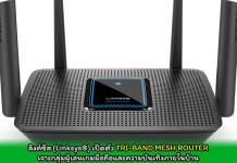 PR2020 Linksys MR9000X cover playpost