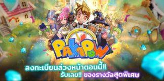 PR2020 Pakapow pre-regist cover playpost