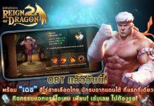 PR2020 Reign of Dragon OBT shot cover playpost