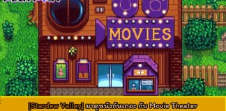 Stardew Valley Movie Theater cover playpost