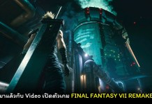 PR2020 Final Fantasy VII Remake opening trailer cover playpost