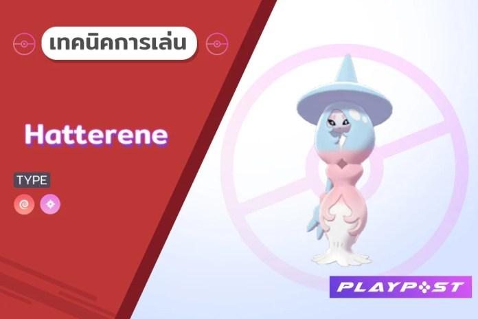 Pokemon SnS Hatterene cover playpost