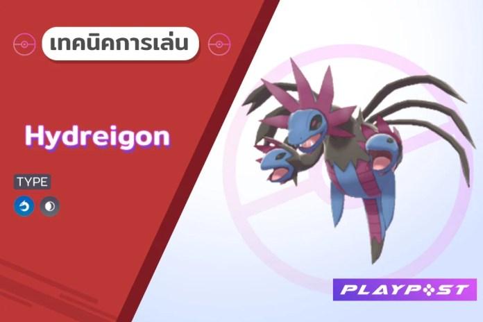 Pokemon SnS Hydreigon cover playpost