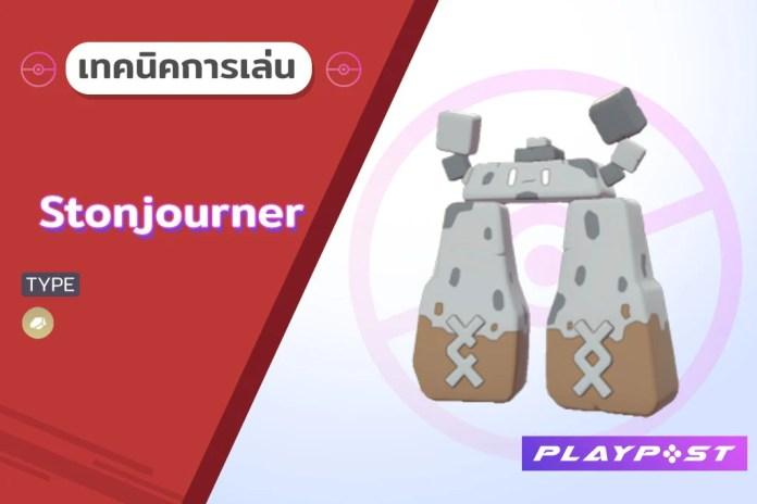 Pokemon SnS Stonjourner cover playpost
