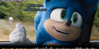 Sonic The Movie cover