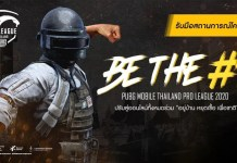 PR2020 PUBG MOBILE Thailand Pro League 2020 covid cover playpost