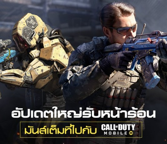 PR2020 Call of Duty Mobile summer update cover playpost