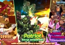PR2020 Lost Saga Patriot cover playpost