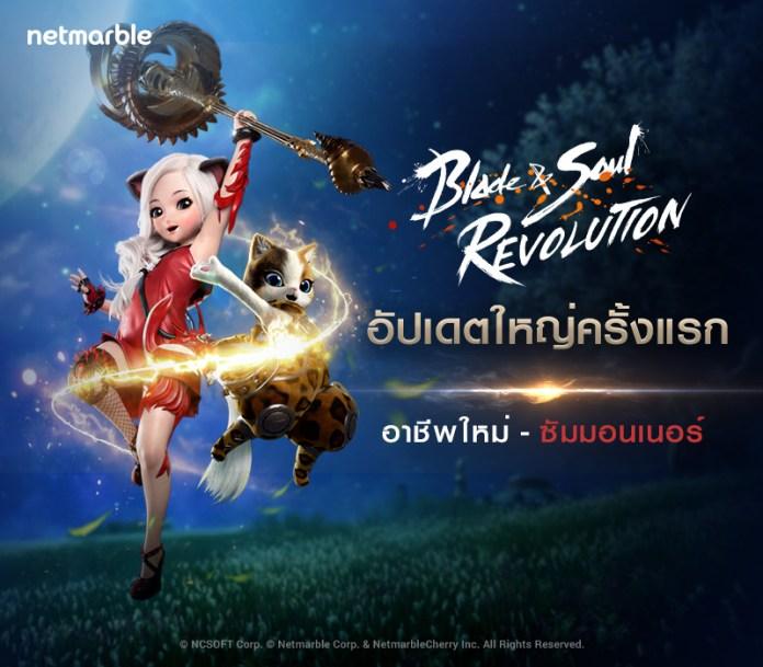PR2020 BnS Revolution Major Update cover playpost