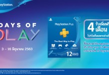 PR2020 Sony Day of Play 2020 cover playpost