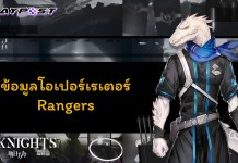 Arknights Operator Rangers Cover playpost