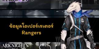 Arknights Operator Rangers Cover playpost
