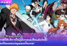 PR2020 Bleach Brave Souls Global Launch cover playpost