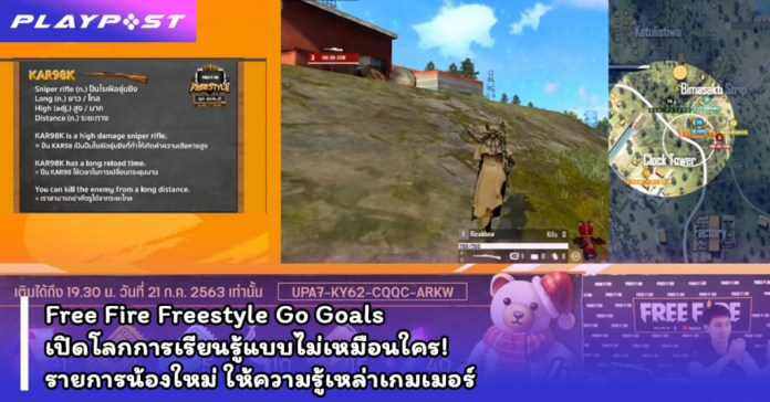 PR2020 Free Fire Freestyle Go Goals cover playpost