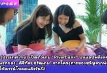 PR2020 Riverbank Digital version download cover playpost