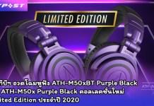 PR2020 ATH-M50x Purple Black cover playpost