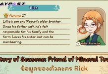 SoS Friend of Mineral Town Character Rick cover playpost