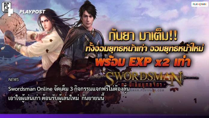 PR2020 Swordsman Online 3 event cover playpost