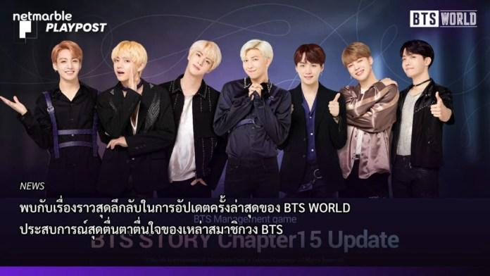 PR2020 BTS World October Update cover playpost