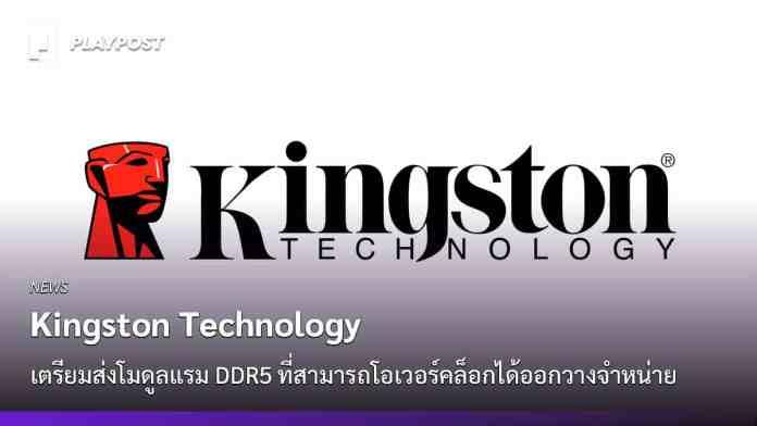 PR2021 Kingstong DDR5 OC Cover playpost