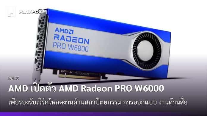 PR2021 AMD Radeon PRO W6000 cover playpost