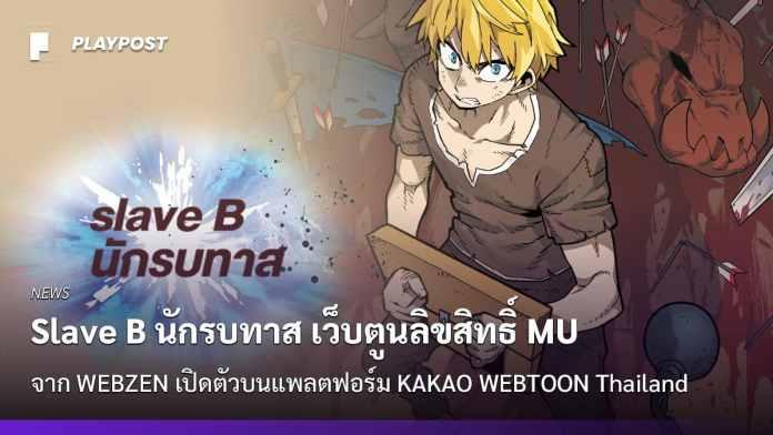 PR2021 MU Webtoon Slave B cover playpost