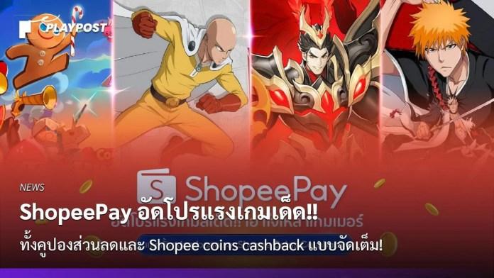 PR2021 ShopeePay Gamer promotion cover playpost