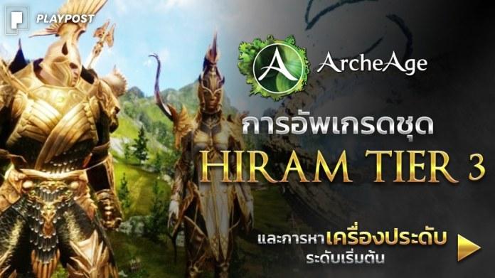 ArcheAge Radiant Hiram cover playpost