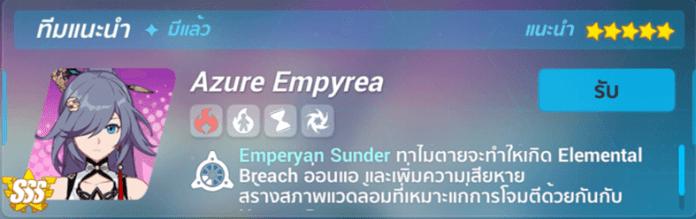 Prinzessin der Verurteilung - Azure Empyrea