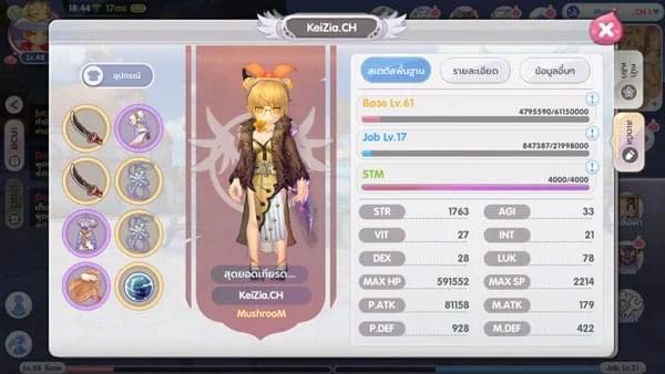 ROX Knight build