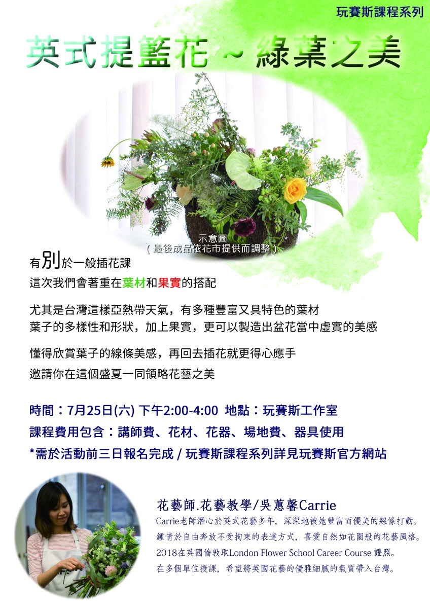 7/25 進階花藝課【英式提籃花~綠葉之美】 – Playseth