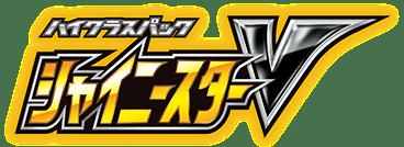 Shiny-Star-V-Japanese-Pokemon-TCG-S4A-Logo-PNG