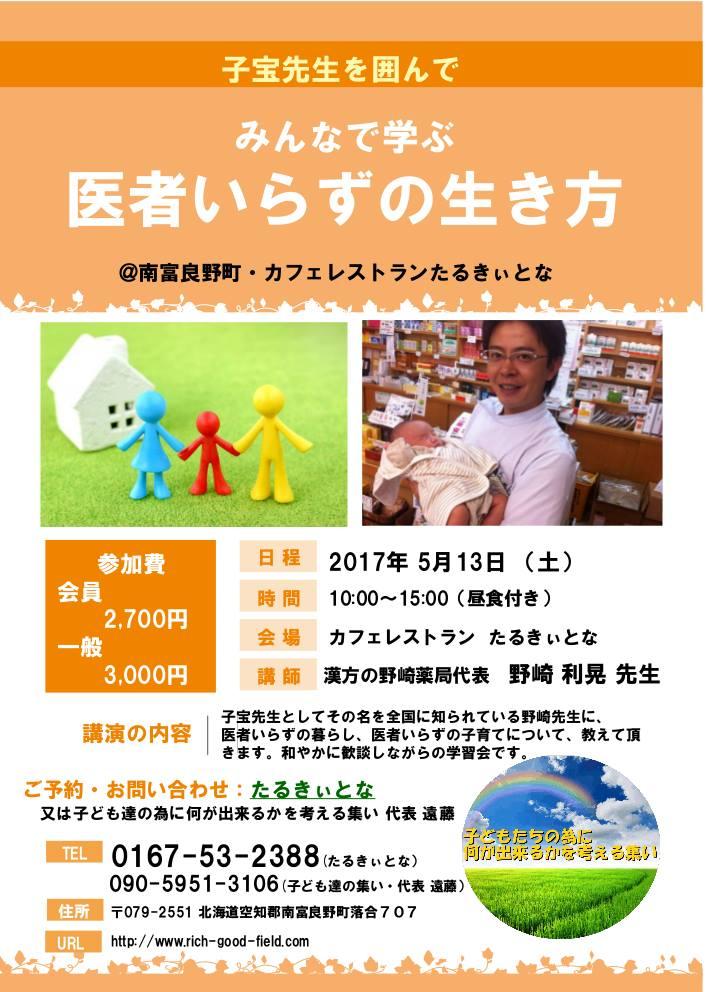 北海道子宝先生講演会.jpg