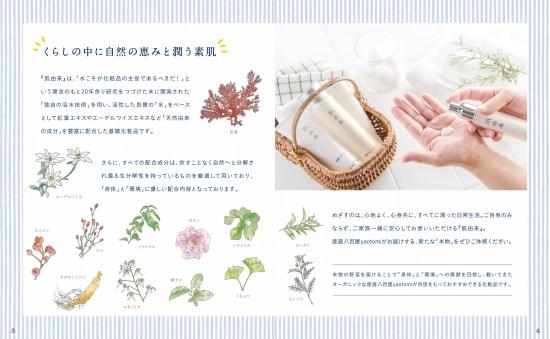 yatomi2.jpg