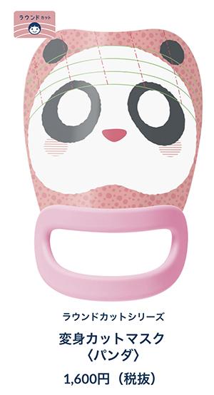ピンク♪ 購入へ