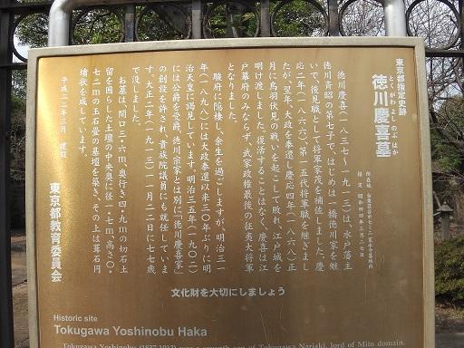 徳川慶喜墓の案内板
