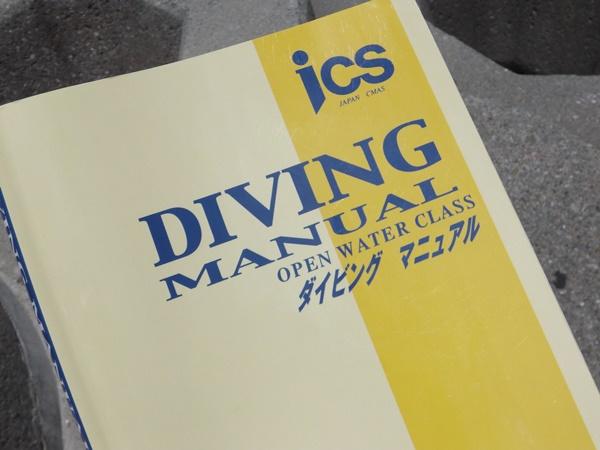 CMASのダイビングマニュアル