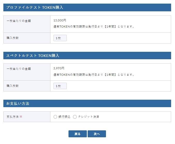 プロファイルテストのTOKEN利用画面の画像
