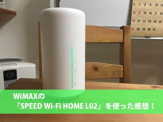 【利用レビュー】WiMAXの「SPEED Wi-Fi HOME L02」を評価してみた!