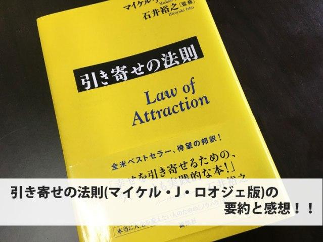 【マイケル・J・ロオジエ版】引き寄せの法則の感想と要約!