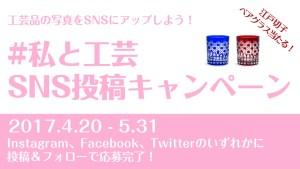 伝統工芸無料修理&SNS投稿で江戸切子グラスが当たる-求人サイト「四季の美」がキャンペーン開催中