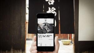 旅のお供にぴったり!全国の工芸品の産地について紹介するアプリ「さんちの手帖」