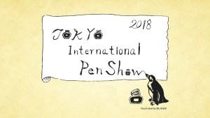 多彩な万年筆展示、100色インクの試し書きなど、ペンの世界を楽しめる東京インターナショナルペンショー2018が開催