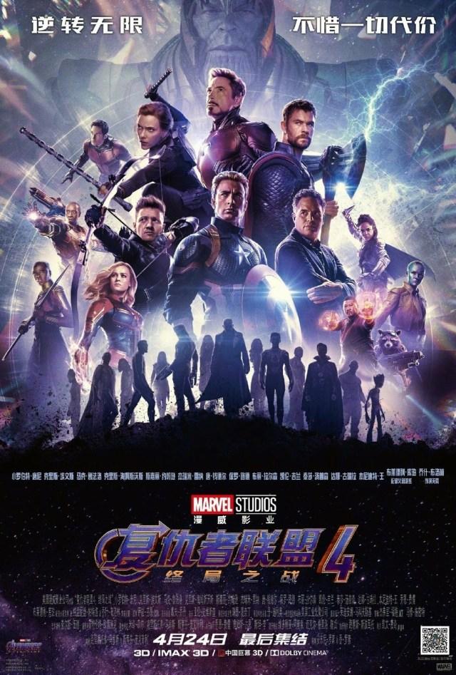 Póster chino de Avengers: Endgame (2019). Imagen: impawards.com