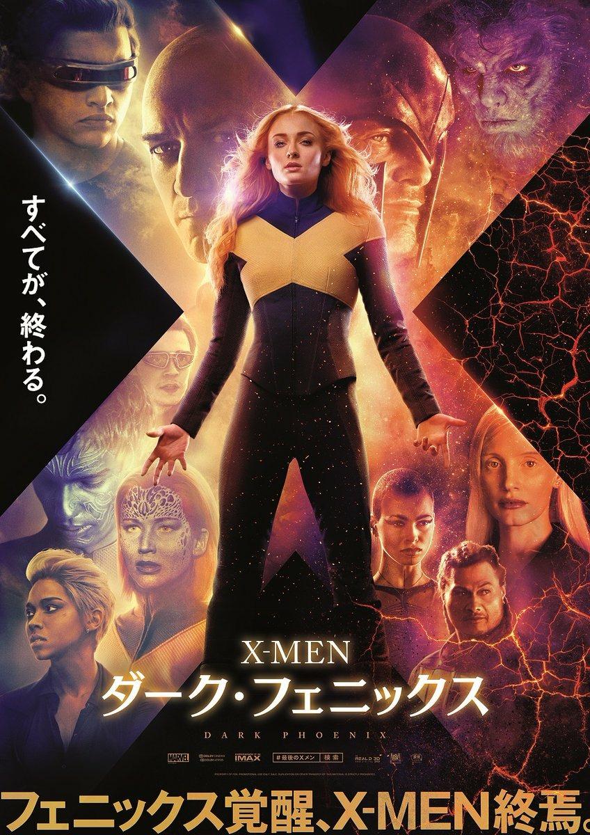 Póster internacional de Dark Phoenix (2019). Imagen: impawards.com
