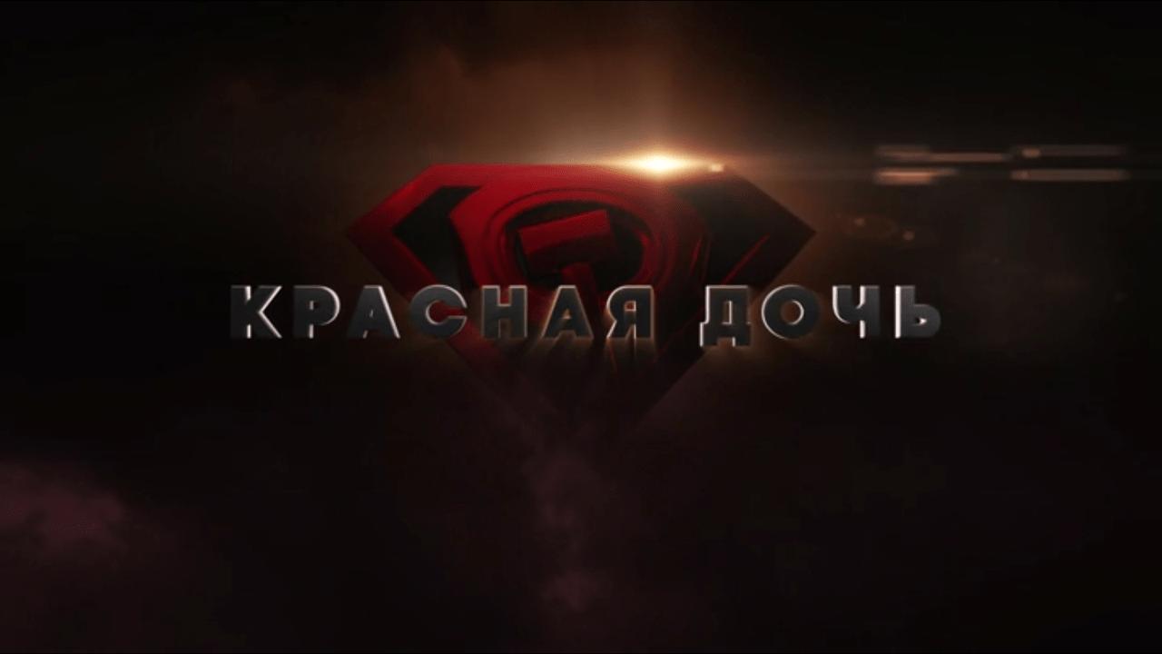 La temporada 4 de Supergirl adaptó conceptos de Superman: Red Son (2003). Imagen: arrow.fandom.com